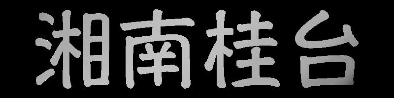 湘南桂台の風景